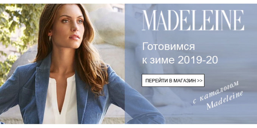 MADELEINE ❄️
