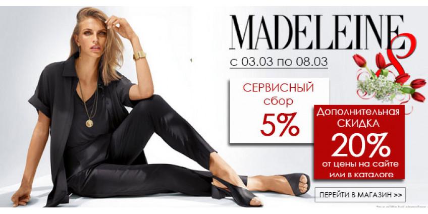 АКЦИЯ от MADELEINE!